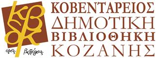 H Κοβεντάρειος Δημοτική Βιβλιοθήκη Κοζάνης στην εκπομπή