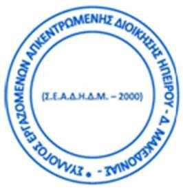 Δελτίο Τύπου εξέδωσε ο Σύλλογος Εργαζομένων  Αποκεντρωμένης Διοίκησης Ηπείρου - Δυτικής Μακεδονίας για της δηλώσεις του υπουργού Εσωτερικών κ. Σκουρλέτη
