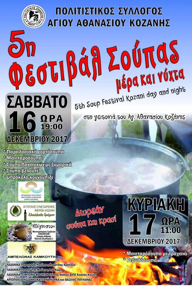 5ο Φεστιβάλ Σούπας από τον Πολιτιστικό Σύλλογο Αγ. Αθανασίου Κοζάνης το Σαββατοκύριακο