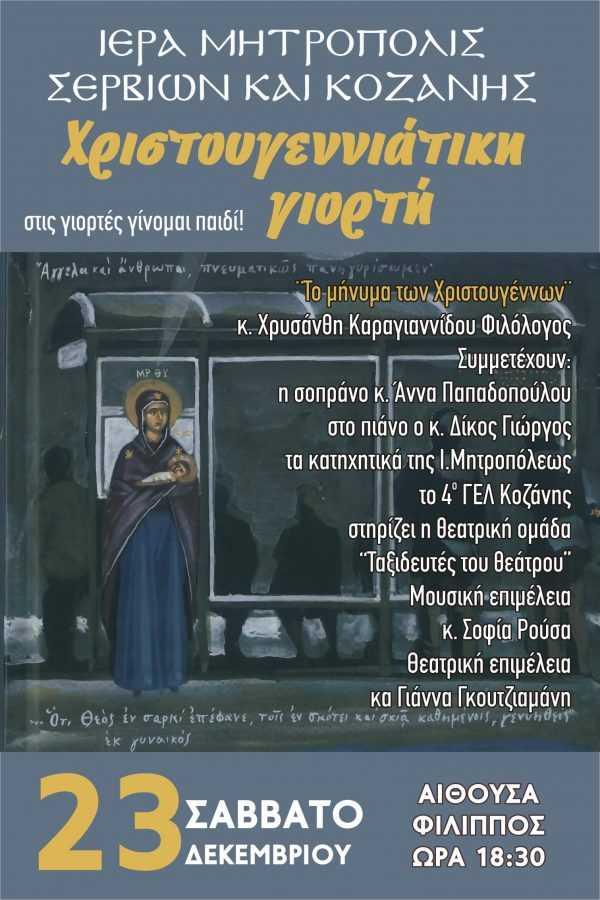 Χριστουγεννιάτικη Γιορτή για όλα τα παιδιά από την Ιερά Μητρόπολη Σερβίων & Κοζάνης