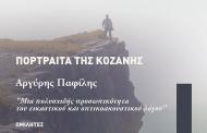«Αργύρης Παφίλης: Μια πολυσχιδής προσωπικότητα του εικαστικού και οπτικοακουστικού λόγου». Πορτραίτα της Κοζάνης