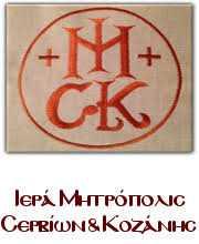 Ομιλία  και  Κοπή  Βασιλόπιτας της  Ιεράς  Μητροπόλεως  Σερβίων  και  Κοζάνης