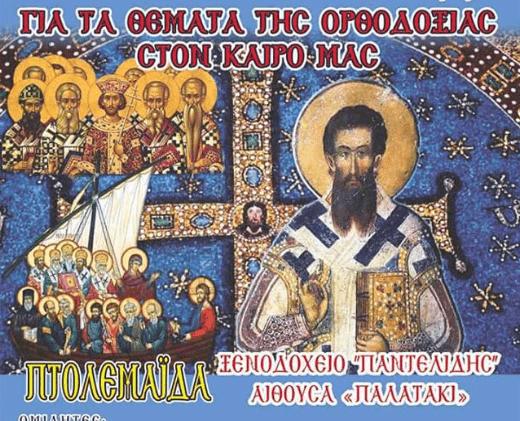 Μετάθεση ημερομηνίας για την ημερίδα στην Πτολεμαΐδα που αφορά τα θέματα ορθοδοξίας