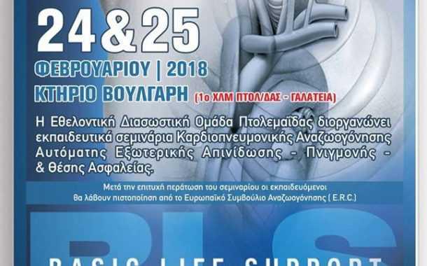 Σεμινάρια Καρδιοπνευμονικής Αναζωογόνησης από την Εθελοντική Διασωστική Ομάδα Πτολεμαίδας
