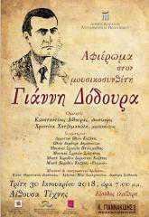 Αφιέρωμα στον μουσικοσυνθέτη Γιάννη Δόδουρα με αφορμή την συμπλήρωση 100 χρόνων από τη γέννησή του