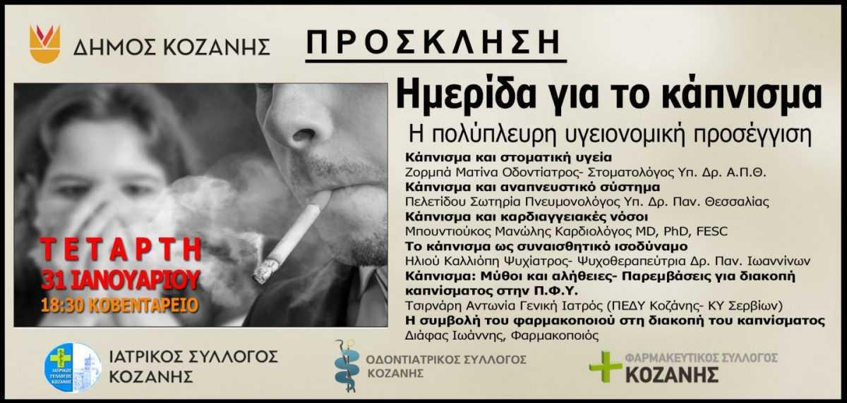 Ημερίδα για το κάπνισμα- Η πολύπλευρη υγειονομική προσέγγιση