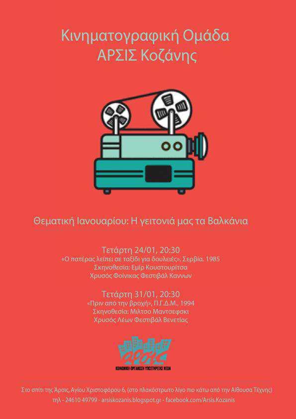 Προβολή της ταινίας «Πριν από τη βροχή», από την κινηματογραφική ομάδα της ΑΡΣΙΣ Κοζάνης