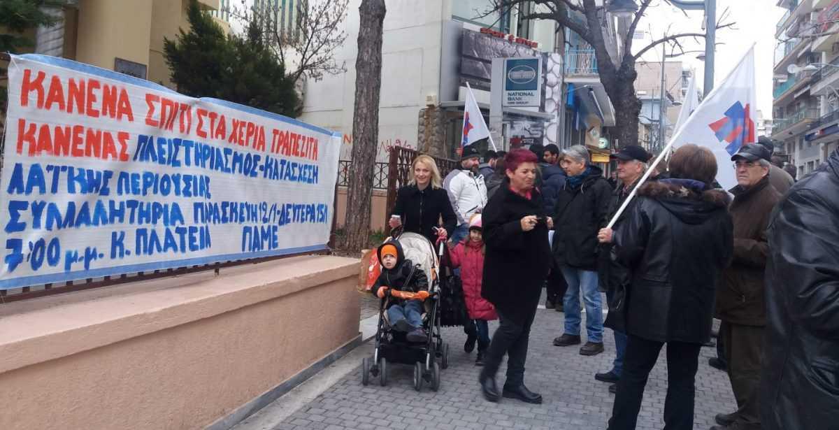 Κινητοποίηση του ΠΑΜΕ Κοζάνης ενάντια σε πλειστηριασμούς και κατασχέσεις