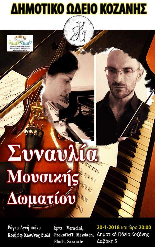 Βραδιά μουσικής δωματίου για τον Αλέξανδρο Μελισσινό  στο Δημοτικό Ωδείο Κοζάνης