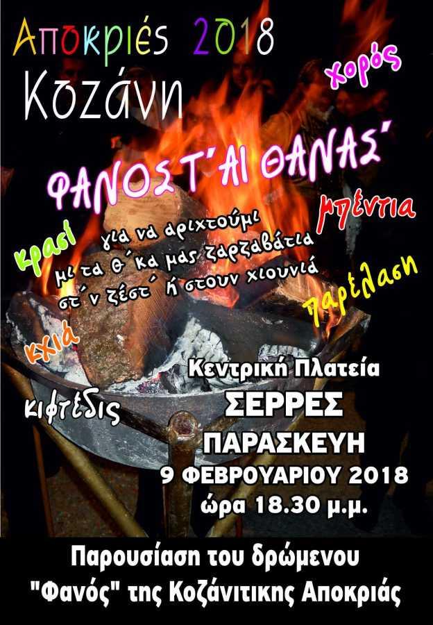 Το έθιμο του Φανού της Κοζανίτικης Αποκριάς ταξιδεύει  στις Σέρρες και το Σιδηρόκαστρο  με τον Φανό του Αι Θανάση Κοζάνης