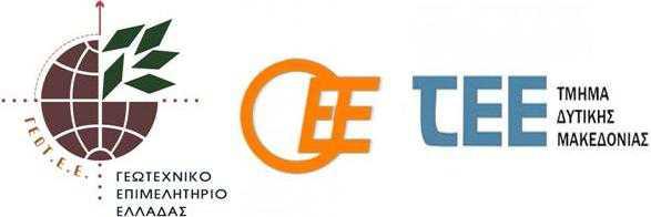 Κοινή επιστολή ΓΕΩΤ.Ε.Ε., Ο.Ε.Ε., Τ.Ε.Ε. σχετικά με την Τροποποίηση του Οργανισμού Περιφέρειας Δυτικής Μακεδονίας