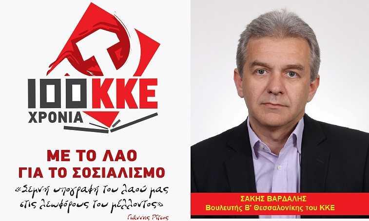 Πολιτική Συγκέντρωση από τις Κομματικές Οργανώσεις του ΚΚΕ