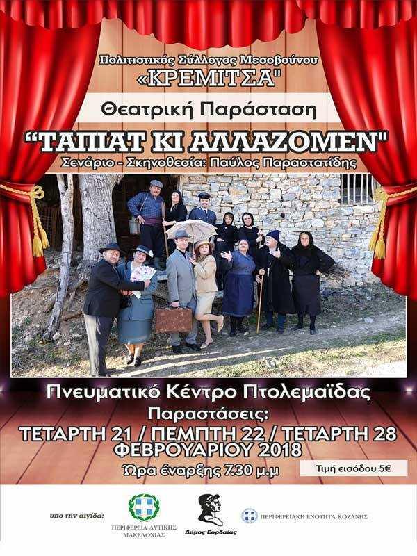 Ποντιακή Θεατρική Παράσταση! ''Ταπιάτ' 'κι αλλάζομεν'' του Παύλου Παραστατίδη 21 Τετάρτη, 22 Πέμπτη και 28 Τετάρτη Φεβρουαρίου
