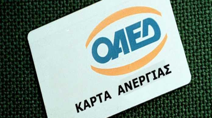 Είναι και πόσο χρήσιμη τελικά η κάρτα ανεργίας του ΟΑΕΔ. ΔΕΙΤΕ ΤΙΣ ΠΑΡΟΧΕΣ ΠΟΥ ΠΟΛΛΟΙ ΔΕΝ ΓΝΩΡΙΖΕΤΕ