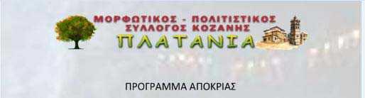 Πρόγραμμα Αποκριάς του Μ.Π. Συλλόγου Κοζάνης