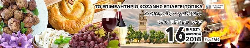 Εκδήλωση γευσιγνωσίας με τοπικά προϊόντα στην κεντρική  πλατεία διοργανώνει το Επιμελητήριο Κοζάνης συμμετέχοντας στην κοζανίτικη αποκριά.