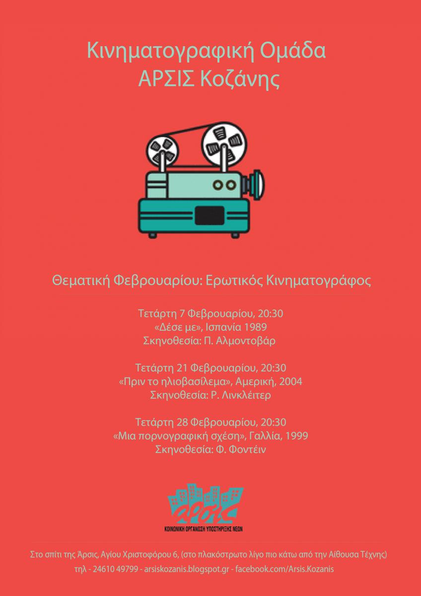 Η ταινία «Μια πορνογραφική σχέση» του Φ. Φοντέιν, την Τετάρτη 28 Φεβρουαρίου, από την Κινηματογραφική Ομάδα της ΑΡΣΙΣ Κοζάνης