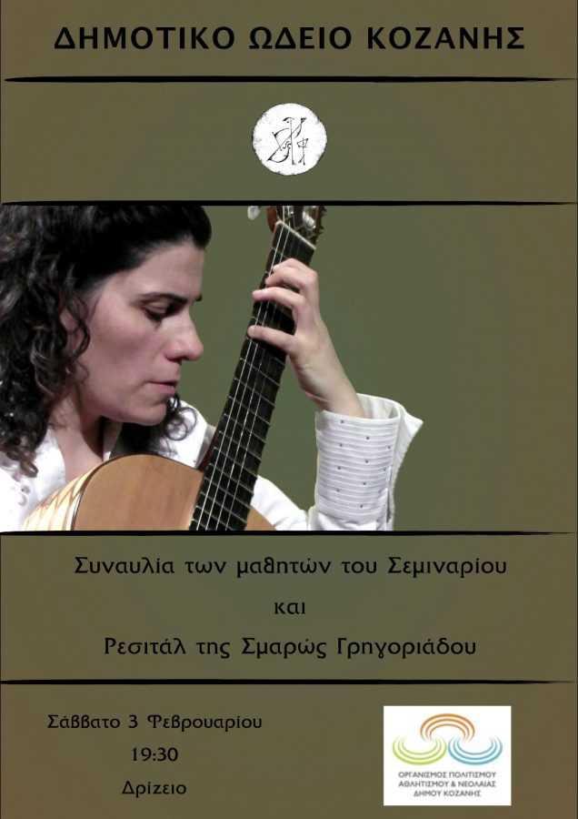 Συναυλία κιθάρας στο ΔΩΚ από την Σμαρώ Γρηγοριάδου