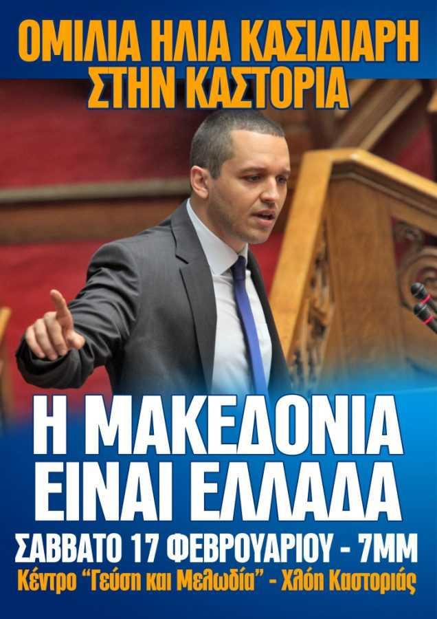 Εκδήλωση με θέμα τις τελευταίες εξελίξεις στο ζήτημα της Μακεδονίας θα πραγματοποιήσει η Χρυσή Αυγή το Σάββατο 17/2 στην Καστοριά
