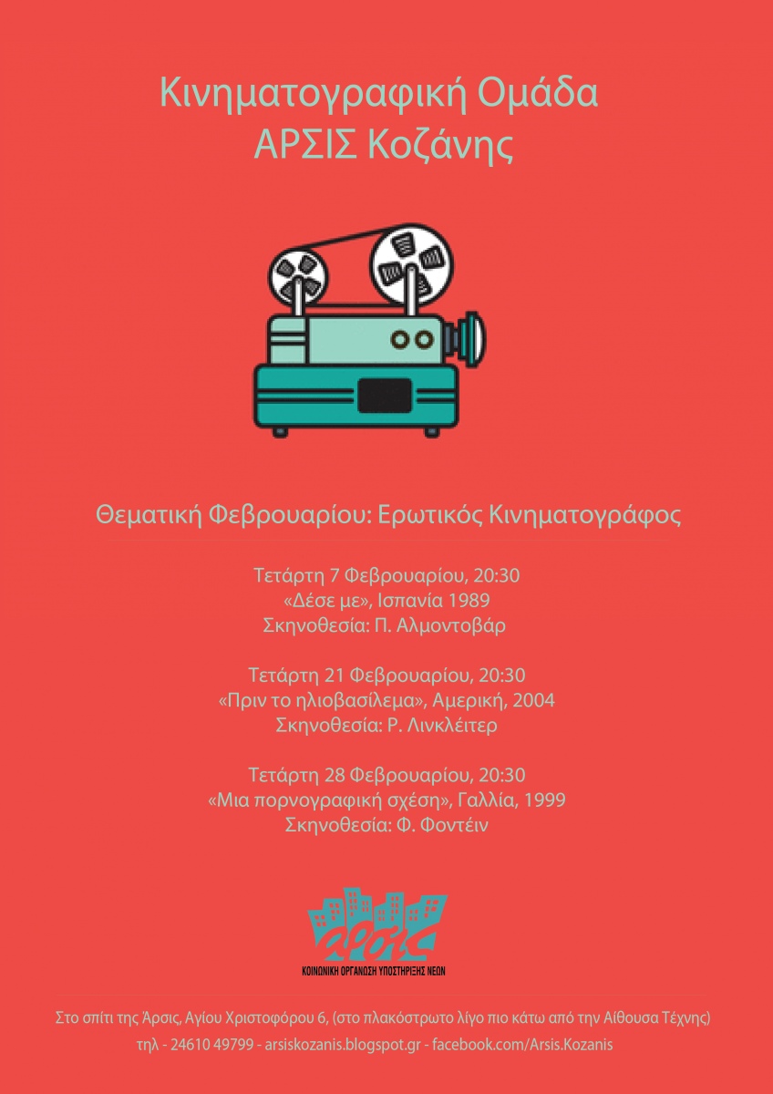 Η ταινία «Δέσε με» του Π. Αλμοδοβάρ, την Τετάρτη 07 Φεβρουαρίου, από την Κινηματογραφική Ομάδα της ΑΡΣΙΣ Κοζάνης