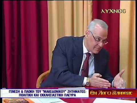 Γέννεσις καί πλοκή τοῦ «μακεδονικοῦ» ζητήματος. Ὁ καθηγητής Γεώργιος Λόης ἀναλύει τό «μακεδονικό» ζήτημα(BINTEO)