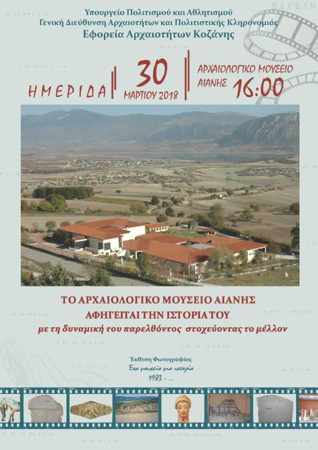 «Το Αρχαιολογικό Μουσείο Αιανής αφηγείται την ιστορία του.  Με τη δυναμική του παρελθόντος στοχεύοντας το μέλλον.» στο πλαίσιο ανάδειξης και προβολής του Αρχαιολογικού Μουσείου Αιανής