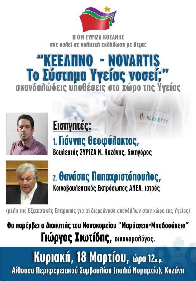 Εκδήλωση της ΟΜ ΣΥΡΙΖΑ με θέμα
