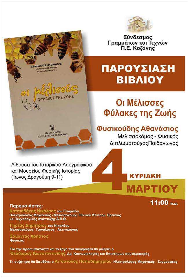 Παρουσίαση βιβλίου του Φυσικούδη Αθανάσιου