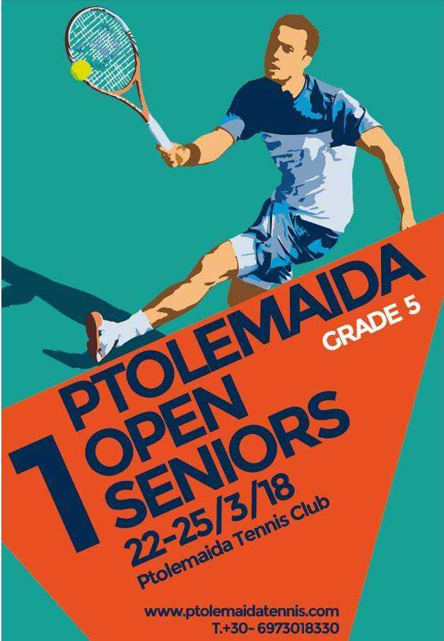 Η πρώτη διεθνής διοργάνωση τένις της κατηγορίας ITF Seniors στην Πτολεμαϊδα από 22-25 Μαρτίου 2018.