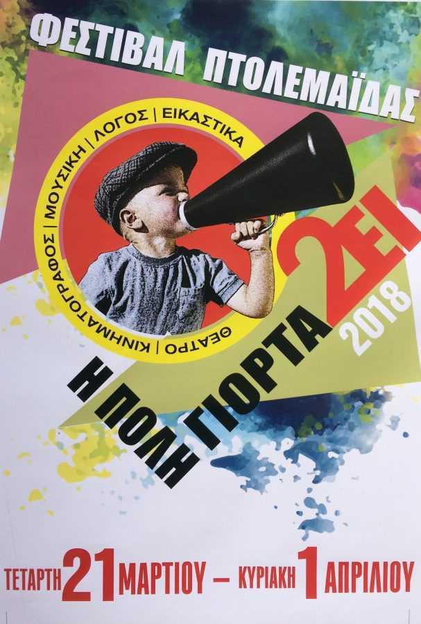 2o Φεστιβάλ Πτολεμαϊδας