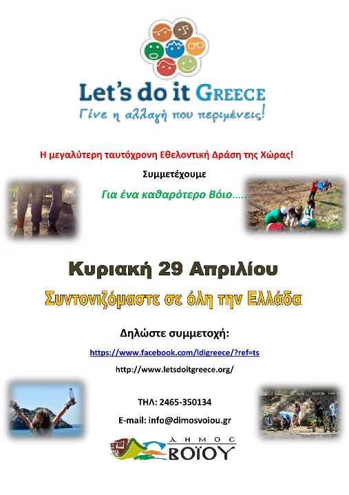 Συμμετέχουμε για ένα καθαρότερο Βόιο. Εθελοντική δράση σε όλη την Ελλάδα Let's do it Creece