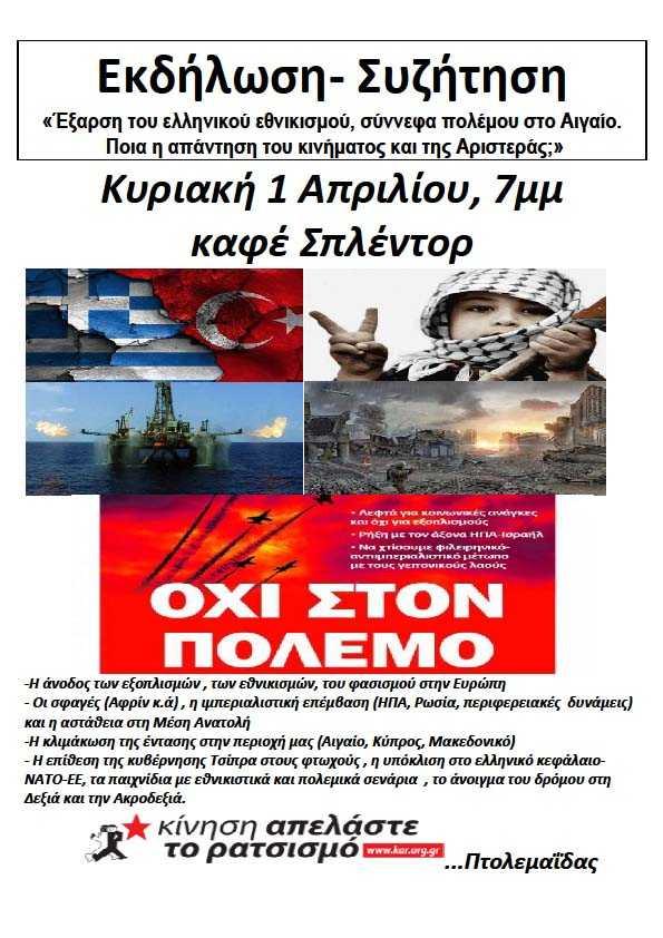 Αντιπολεμική Εκδήλωση-Συζήτηση στην Πτολεμαΐδα Κυριακή 1 Απριλίου, από την Κίνηση Απελάστε τον Ρατσισμό Πτολεμαΐδας