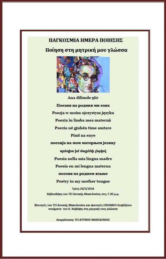 Φοιτητές του ΤΕΙ και ERASMU διαβάζουν ποιήματα του Κωνσταντίνου Καβάφη στη μητρική τους γλώσσα