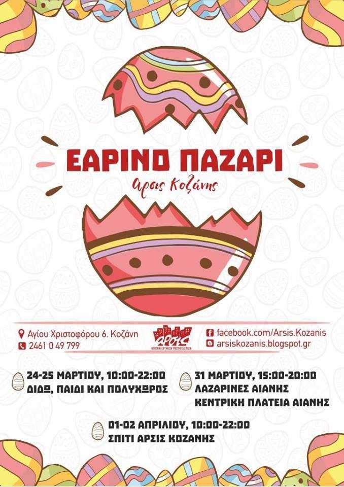 Το Εαρινό Παζάρι της ΑΡΣΙΣ Κοζάνης, ξεκινάει από τη ΔΙΔΩ- Παιδί και Πολυχώρος, το Σάββατο 24 και την Κυριακή 25 Μαρτίου