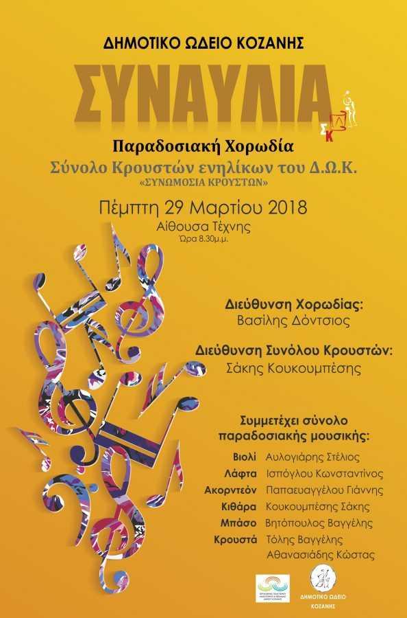 Το Δημοτικό Ωδείο Κοζάνης παρουσιάζει την Παραδοσιακή Χορωδία του Δ.Ω.Κ.  υπό τη διεύθυνση του Βασίλη Δόντσιου και το Σύνολο Κρουστών ενηλίκων (Συνομωσία Κρουστών) υπό τη διεύθυνση του Σάκη Κουκουμπέση