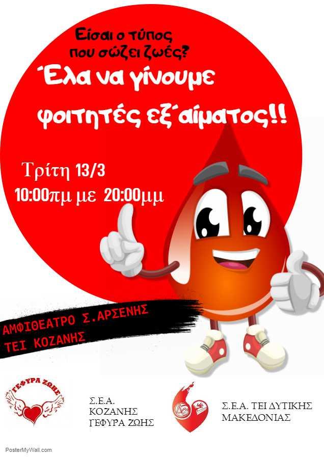 Αιμοδοσία του ΤΕΙ ΔΥΤΙΚΗΣ ΜΑΚΕΔΟΝΙΑΣ στην Κοζάνη την Τρίτη 13 Μαρτίου