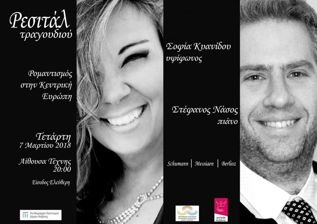Ρεσιτάλ τραγουδιού, με τίτλο «Ρομαντισμός στην κεντρική Ευρώπη», με την υψίφωνο Σοφία Κυανίδου και τον πιανίστα Στέφανο Νάσο, πραγματοποιούν ο ΟΑΠΝ και το ΔΗΠΕΘΕ Κοζάνης