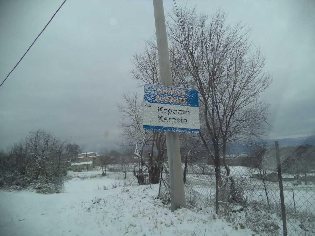 Ευχαριστήριο για τον αποχιονισμό στον επαρχιακό δρόμο Κοζάνης -Αιανής
