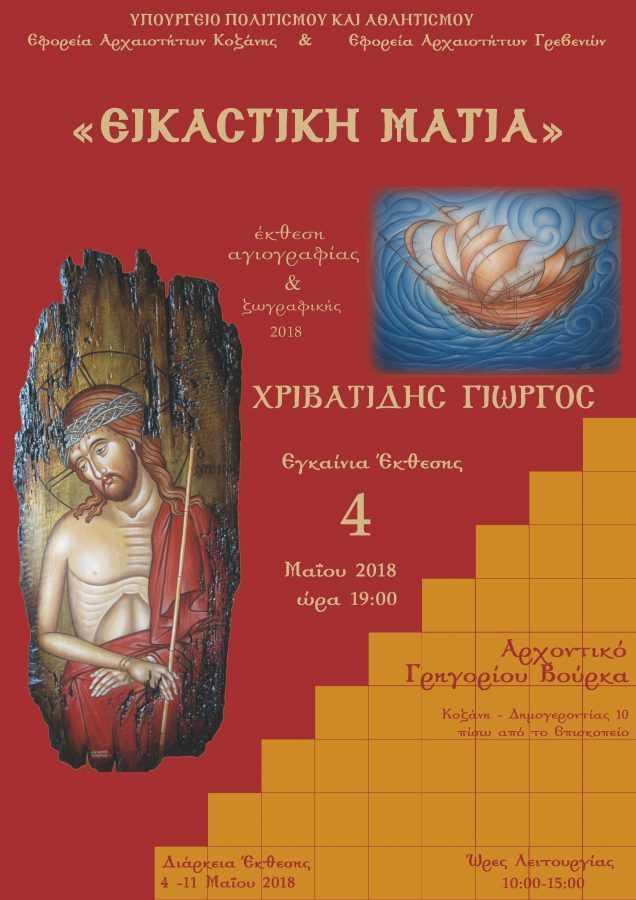 Έκθεση έργων αγιογραφίας και ζωγραφικής του Γεώργιου Χριβατίδη με τίτλο «Εικαστική Ματιά» στο πλαίσιο της εκδήλωσης «Η καλλιτεχνική έκφραση στο νομό Κοζάνης»