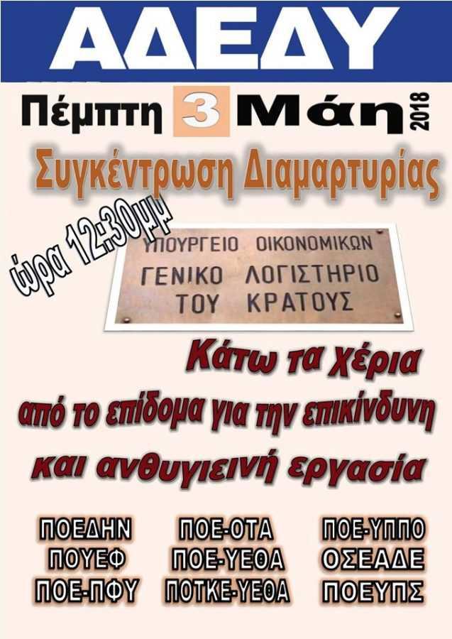 ΣΤΑΣΗ ΕΡΓΑΣΙΑΣ ΤΗΣ 03-05-2018 από το Σύλλογο Εργαζομένων Αποκεντρωμένης Διοίκησης Ηπείρου - Δυτικής Μακεδονίας