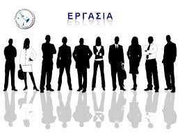 Οργανισμός Προνοιακών Επιδομάτων και Κοινωνικής Αλληλεγγύης: 2 θέσεις στη Δ/νση ΟΠΕΚΑ Δυτικής Μακεδονίας – Αιτήσεις έως και την Τρίτη 13/11