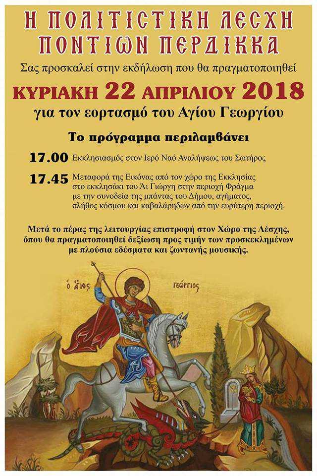 Εορτασμός Αγίου Γεωργίου από την Πολιτιστική Λέσχη Ποντίων Περδίκκα