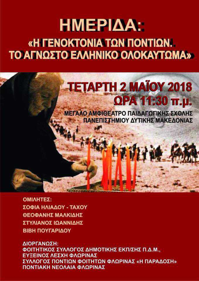 Ημερίδα:Η Γενοκτονία των Ποντίων.Το άγνωστο Ελληνικό Ολοκαύτωμα στη Φλώρινα