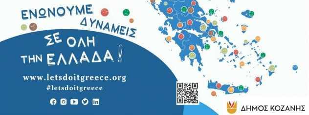 Δράσεις Let's do it στο δήμο Κοζάνης