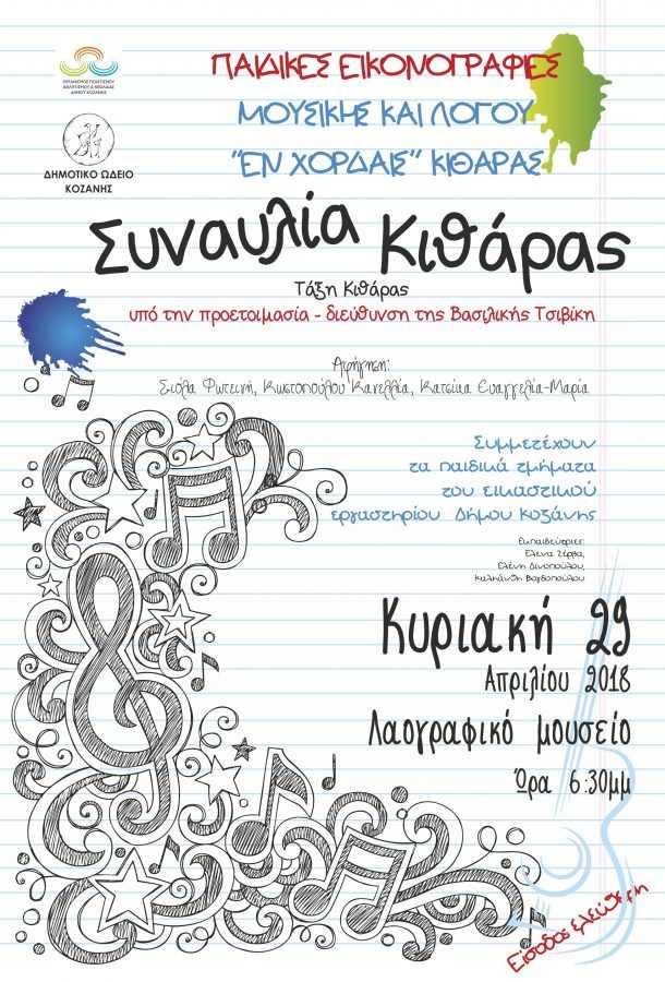 Συναυλία κιθάρας από το Δημοτικό Ωδείο Κοζάνης