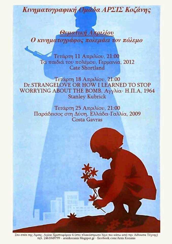 Η ταινία «Τα Παιδιά του Πολέμου», της Κέιτ Σόρτλαντ, σήμερα (11/04), από την Κινηματογραφική Ομάδα της ΑΡΣΙΣ Κοζάνης
