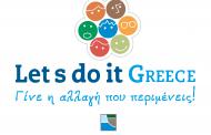 Την Κυριακή 29 Απριλίου θα πραγματοποιηθεί για 7η συνεχόμενη χρονιά η μεγαλύτερη πανελλαδική εθελοντική περιβαλλοντική δράση «Let's do it Greece 2018» με κεντρικό σύνθημα