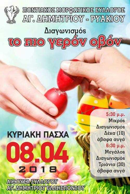 Αυγομαχίες στον Άγιο Δημήτριο Ελλησπόντου «το πιο γερόν οβόν» την Κυριακή του Πάσχα