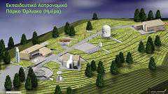 Ίδρυση Συλλόγου Φίλων για την Υλοποίηση του Εκπαιδευτικού Αστεροσκοπείο στον Όρλιακα Γρεβενών