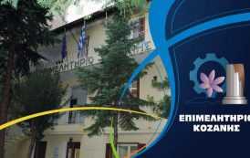 Το Επιμελητήριο Κοζάνης συγκαλεί συνεδρίαση του Δ.Σ. του με θέμα την ανάγκη χρηματοδότησης όλων των πληττόμενων επιχειρήσεων της ΠΕ Κοζάνης, μέσω υφιστάμενων ή νέων προγραμμάτων ενίσχυσης της ρευστότητας τους. Σύγκληση και του Περιφερειακού Επιμελητηριακού Συμβουλίου ΔΜ για λήψη μέτρων στήριξης των επιχειρήσεων της ΠΔΜ που παραμένουν κλειστές ή υπολειτουργούν.